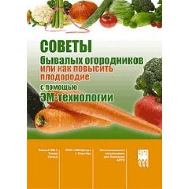 Бр. Советы бывалых огородников (код  9651) описание, отзывы