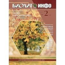 БИОЛИТ-ИНФО 2007 (11) [код  9658]