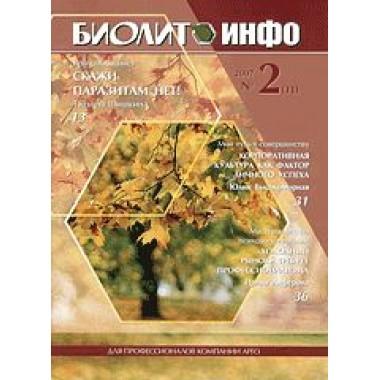 БИОЛИТ-ИНФО 2007 (11) [код  9658] описание, отзывы