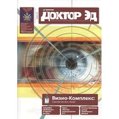 Журнал Доктор ЭД зима 2007  (код  9662) описание, отзывы