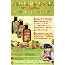 Плакат Целебные масла (код  9672)