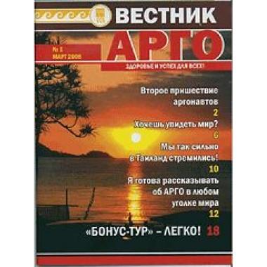 Вестник АРГО (08) №1 [код  9677] описание, отзывы