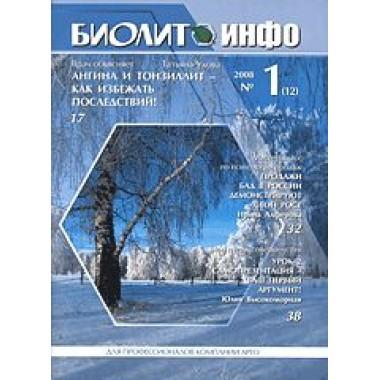 БИОЛИТ-ИНФО 2008 №1 (12)  [код  9684] описание, отзывы