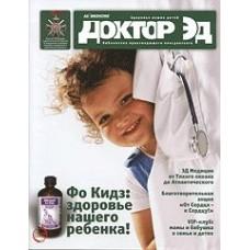 Доктор ЭД. Здоровье наших детей (код  9686)