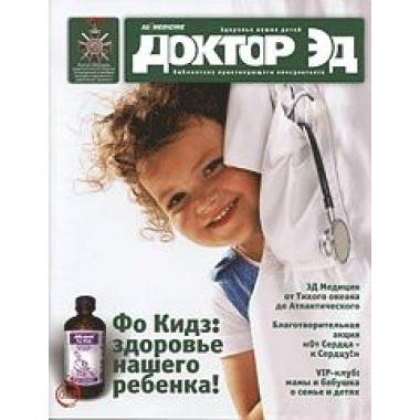 Доктор ЭД. Здоровье наших детей (код  9686) описание, отзывы