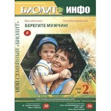 БИОЛИТ-ИНФО 2008 №2 (13) [код  9692]