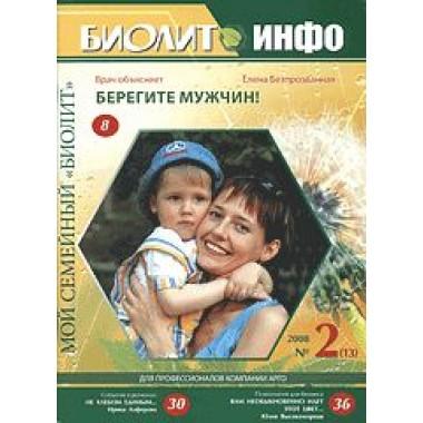 БИОЛИТ-ИНФО 2008 №2 (13) [код  9692] описание, отзывы