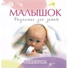 Бук. Рициниол для детей (код  9693)