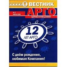 Вестник АРГО (08) №3  [код  9695]