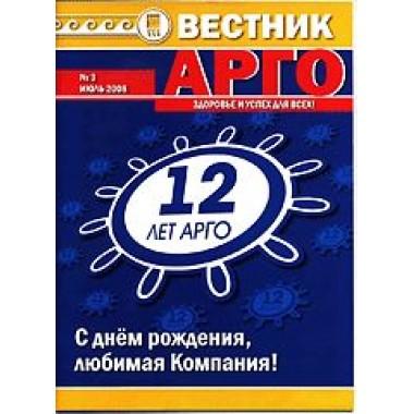 Вестник АРГО (08) №3  [код  9695] описание, отзывы