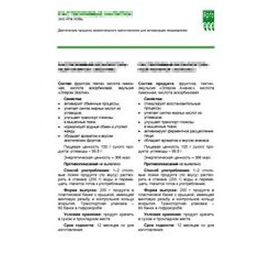 Описание Оптисорб ванильный, лимонный  (код  9710) описание, отзывы