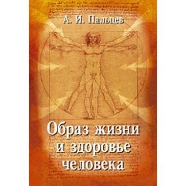 Кн. А.И.Пальцев Образ жизни (код  9700) описание, отзывы