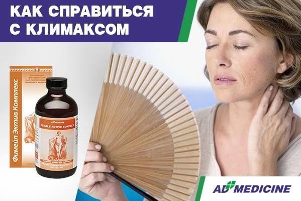 Фимейл Эктив Комплекс при климаксе