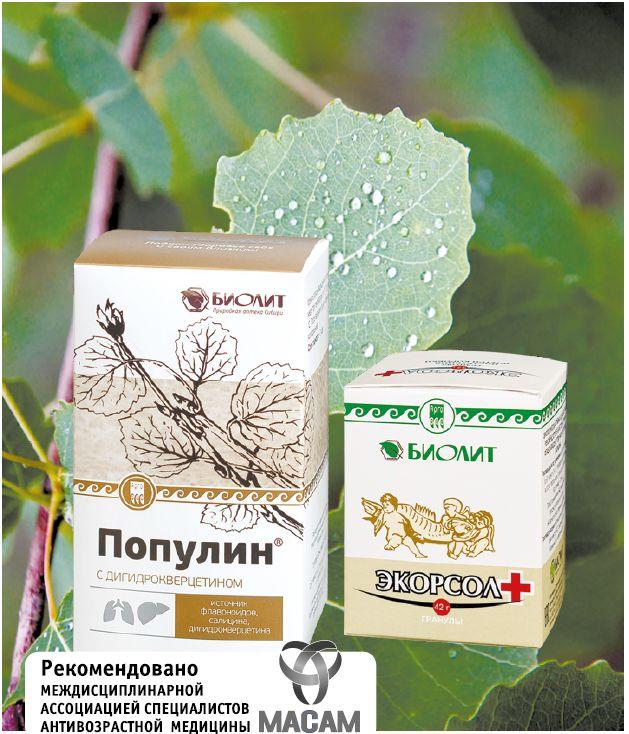 Чем опасен описторхоз? Растительные средства при паразитарных инвазиях.