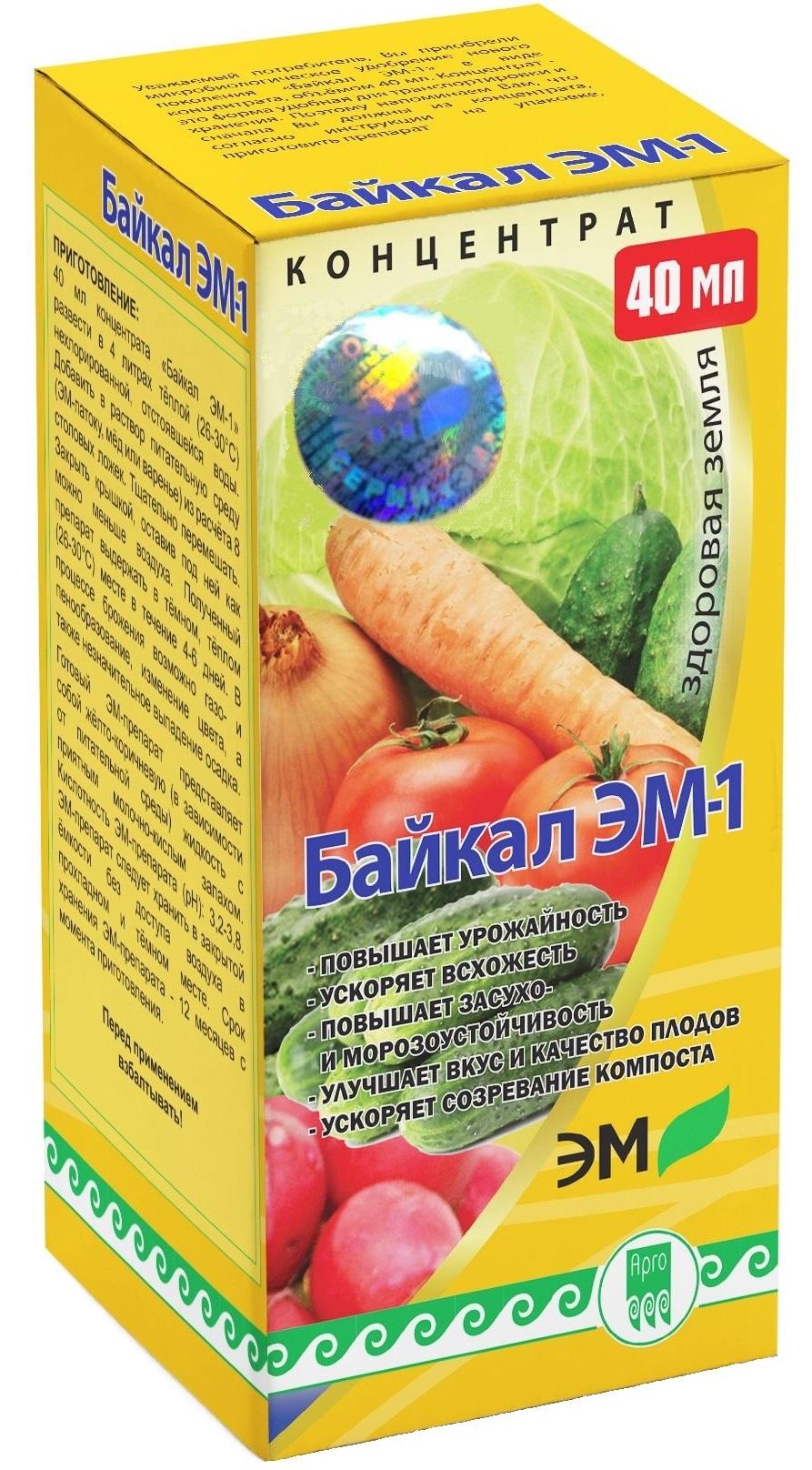 Биоудобрение Байкал ЭМ 1
