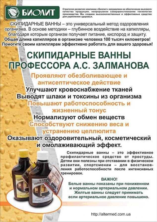 Мази и крема против псориаза от Арго
