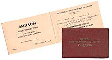 Диплом коллективного члена Российской экологической академии